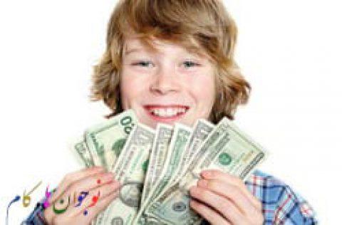 مسائل مالی را از کودکی به بچهها بیاموزید