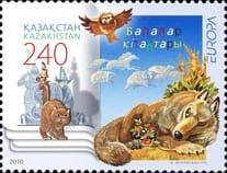 kazakhstan-children-books-stamp