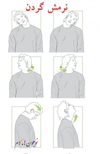 نرمش های ساده برای رفع خستگی (1)