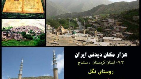 روستای نگل استان کردستان