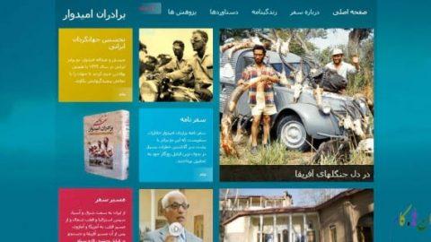 سایت جهانگردان ایرانی برادران امیدوار