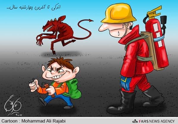 چهارشنبه سوری (4)