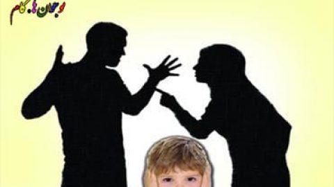 تاثیرپذیری فرزندان از روابط پدر و مادر