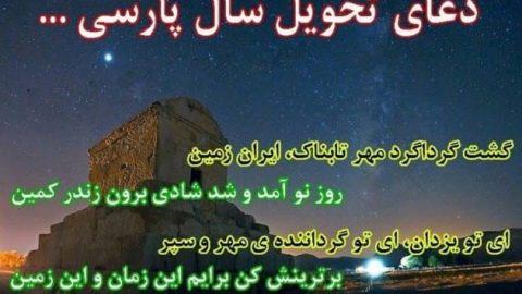دعای تحویل سال فارسی