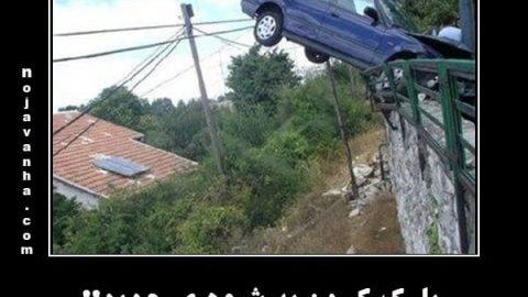 پارک کردن به شیوه جدید!