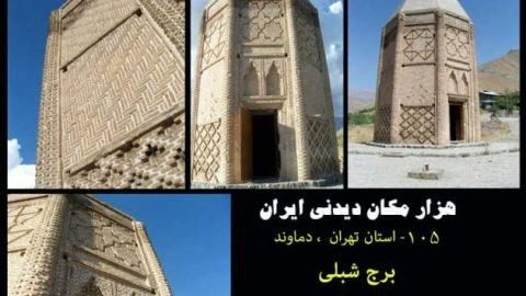 برج شبلی دماوند