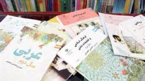 جزئیات تغییرات کتب درسی در سال تحصیلی جدید