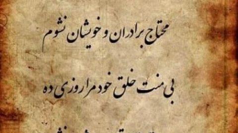 ابیاتی از ابوالسعید ابوالخیر