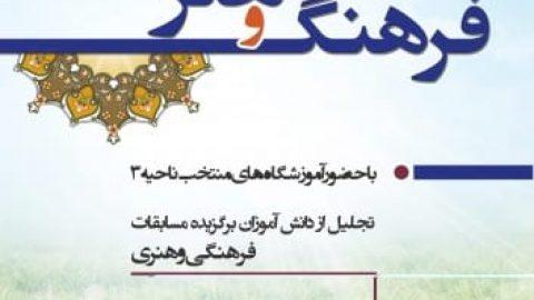 نوجوانان هنرمند با حضور در جشنواره بهاره فرهنگ وهنر در شیراز آثارشان را به نمایش گذاشتند