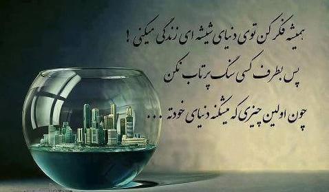 دنیای شما هم شیشه ایه؟