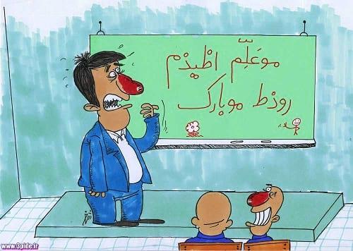 روز معلم (1)