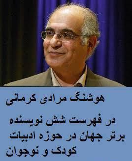 Iranian writer.nojavanha