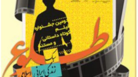 جشنواره  فیلم کوتاه داستانی و مستند طلوع