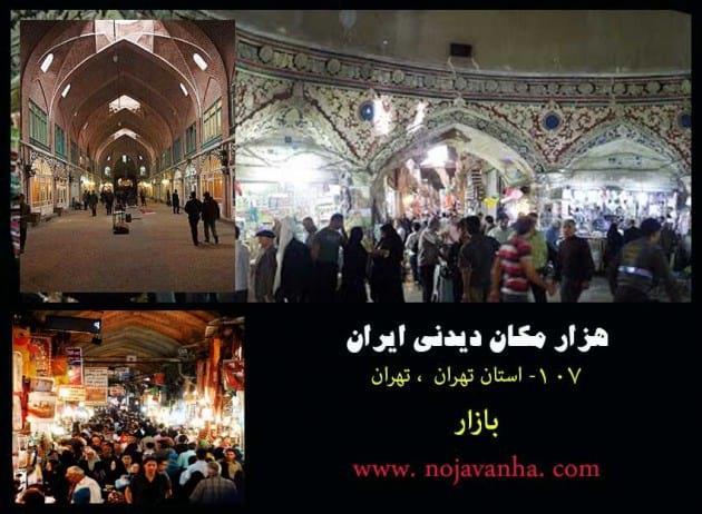 Tehran Bazaar.nojavanha
