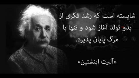آیا شما با انیشتین موافقید؟