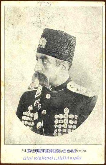 حکایاتی از سفرنامه مظفرالدین شاه قاجار به فرنگ (2)