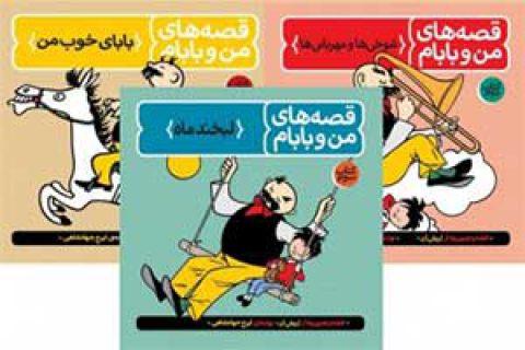 فهرست طلایی کتاب های نوجوانان (قصه های من و بابام)