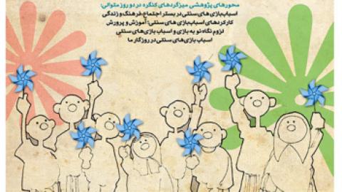 برگزاری سومین سمینار طراحی اسباببازی و ابزارهای آموزشی