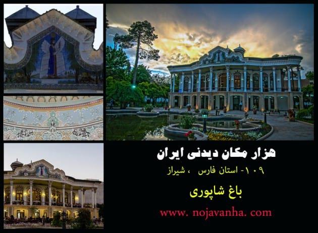 Shapouri Garden Shiraz.nojavanha