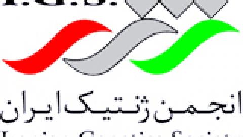 شاخه دانش آموزی و دانشجویی انجمن ژنتیک ایران راه اندازی شد