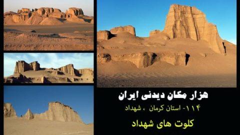 کلوت شهداد استان کرمان
