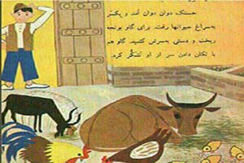 قصه حسنک کجایی…