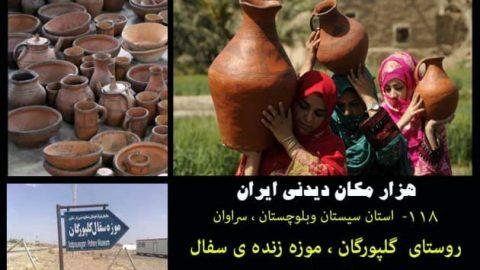 موزه زنده سفال؛ کلپورگان سیستان و بلوچستان