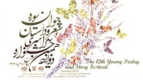 دوازدهمین جشنواره شعر و داستان جوان سوره به کار خود پایان داد