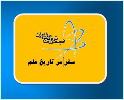 فراخوان مسابقه نقاشی و داستان کوتاه با موضوع تاریخ علم