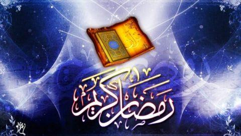 اشعاری در وصف ماه رمضان