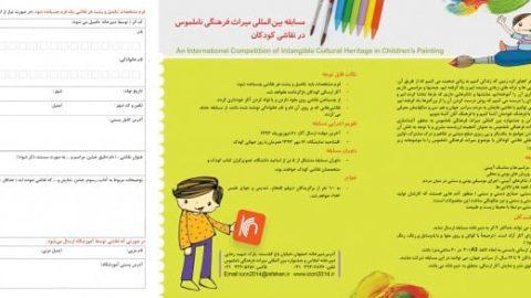 فراخوان مسابقه بین المللی میراث فرهنگی ناملموس در نقاشی کودکان