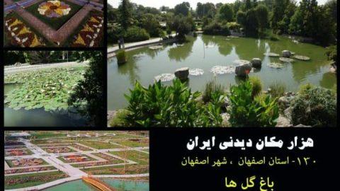 باغ گلها، اصفهان