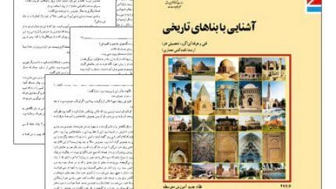 دانلود کتاب آشنایی با بناهای تاریخی ایران