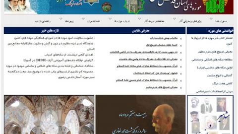 معرفی موزه آستان قدس رضوی