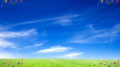 چرا آسمان آبی است؟