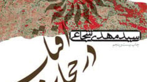 معرفی کتاب آفتاب در حجاب؛درباره زندگی حضرت زینب
