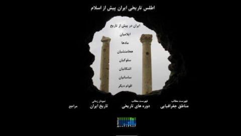 سایت اطلس تاریخی ایران پیش از اسلام