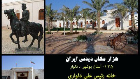 خانه رئیس علی دلواری