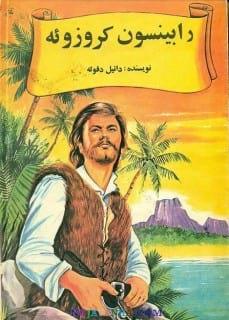 Robinson Crusoe.nojavanha (7)