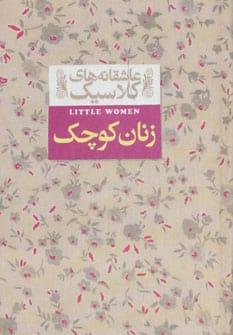 The novel Little Women-nojavanha (2)