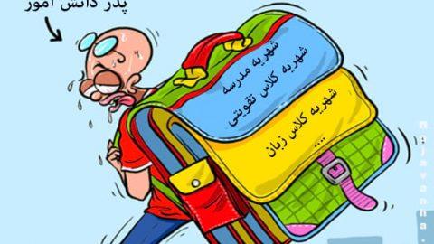 پدر دانش آموز