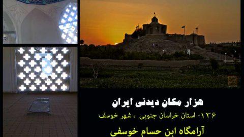 بنای تاریخی آرامگاه ابن حسام خوسفی