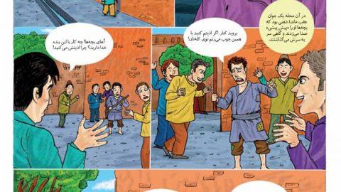 داستانی از نوجوانی جهان پهلوان تختی