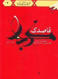 book.nojavanha (2)
