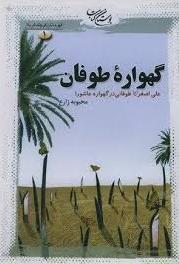 book.nojavanha (3)