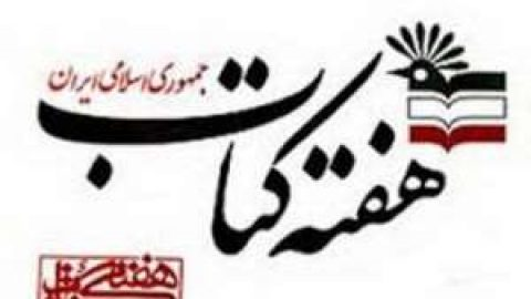 برگزاری نمایشگاه کتاب کودک و نوجوان به مناسبت هفته کتاب در کیش