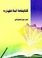 book.nojavanha (9)