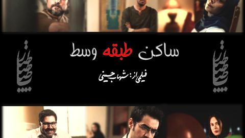 اولین فیلم شهاب حسینی میلیاردی شد