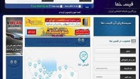 هک شدن شبکه اجتماعی ایرانی فیسنما و سرقت اطلاعات کاربران