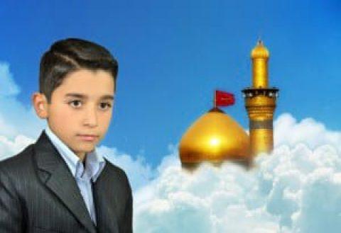 مداحی با صدای کربلایی علی راضی؛ نوجوان ۱۳ ساله تویسرکانی